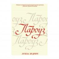 Книга «Лароуз».