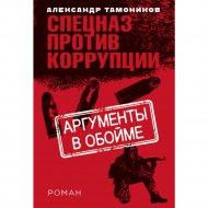 Книга «Аргументы в обойме».