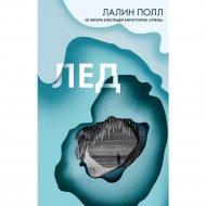 Книга «Лед».