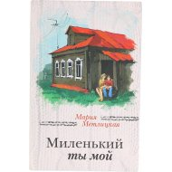 Книга «Миленький ты мой» М.Метлицкая.