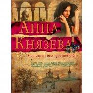 Книга «Хранительница царских тайн».