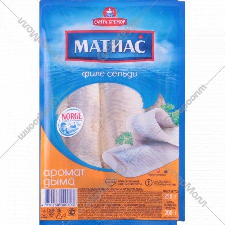 Филе сельди «Санта Бремор» «Матиас» аромат дыма 250 г