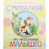 Книга «Про непослушных малышей» С.В.Михалков.