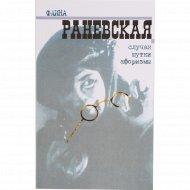 Книга «Случаи. Шутки. Афоризмы» Фаина Раневская.
