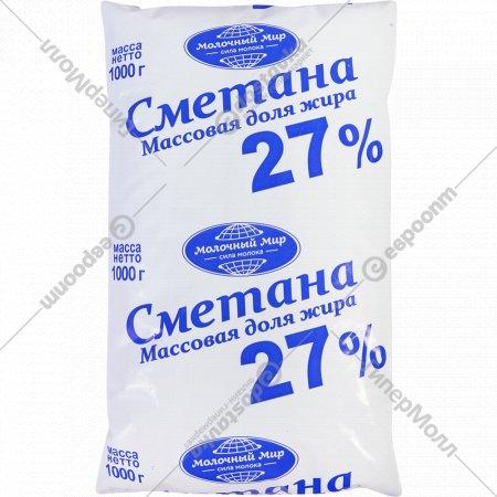 Сметана «Молочный мир» 27%, 1000 г