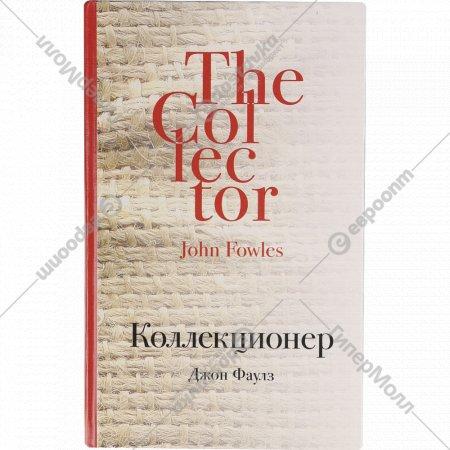 Книга «Коллекционер» Дж.Фаулз.