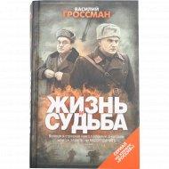 Книга «Жизнь и судьба» В.С. Гроссман.