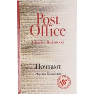Книга «Почтамт» Ч. Буковский.