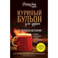 Книга «Куриный бульон для души»: 101 лучшая история.