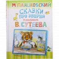 Книга «Сказки про зверей»М.С. Пляцовский.