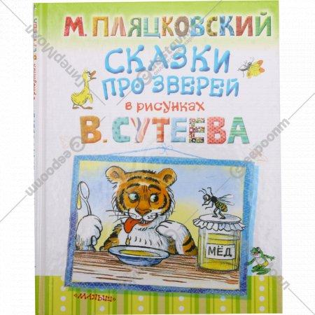 Книга «Сказки про зверей» М.С.Пляцовский.