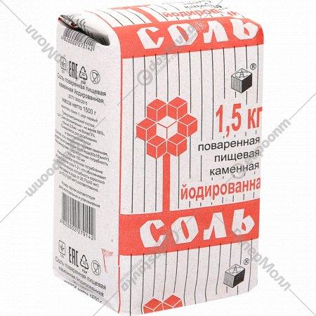 Соль пищевая йодированная 1.5 кг.