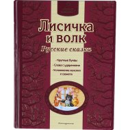 Книга «Лисичка и волк» Виктория Карпова.