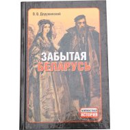 Книга «Забытая Беларусь» Деружинский В.В.