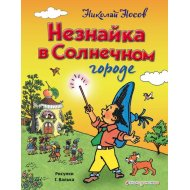 Книга «Незнайка в Солнечном городе».