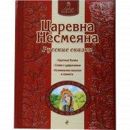 Книга «Царевна Несмеяна».