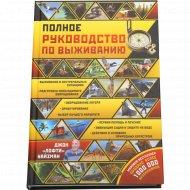 Книга «Полное руководство по выживанию».