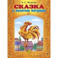Книга «Сказка о золотом петушке».