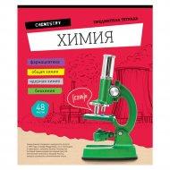 Тетрадь «Открой мир. Химия» предметная, 48 л.