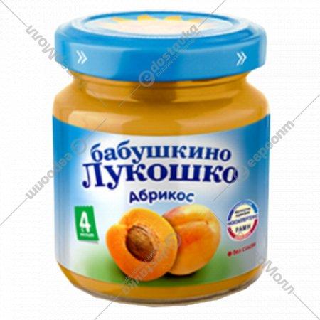 Пюре «Бабушкино Лукошко» абрикос, 100 г.