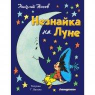 Книга «Незнайка на Луне».