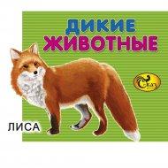 Книга «Дикие животные».