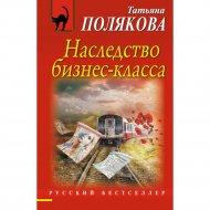 Книга «Наследство бизнес-класса» Т.В. Полякова.