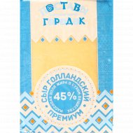 Сыр «Голландский Премиум» 45%, 200 г.
