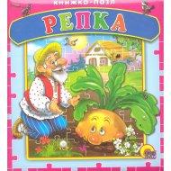 Книга «Пазлы. Репка».
