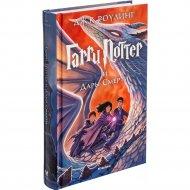 Книга «Гарри Поттер и Дары Смерти» Роулинг Дж.К.