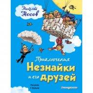 Книга «Приключения Незнайки и друзей».