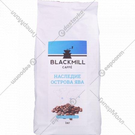 Кофе жареный в зернах «BlackMill» наследие острова Ява 1000 г.
