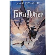 Книга «Гарри Поттер и Орден Феникса» Роулинг Дж.К.