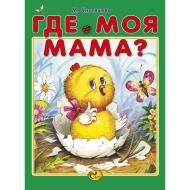 Книга «Где моя мама?».