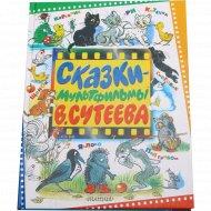 Книга «Сказки-мультфильмы» В. Сутеева.