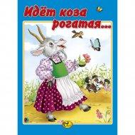 Книга «Идет коза рогатая...».