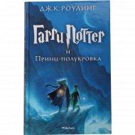 Книга «Гарри Поттер и Принц- полукровка» Роулинг Дж.К.