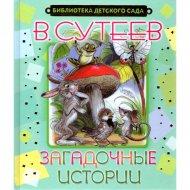 Книга «Загадочные истории» Сутеев В.Г.