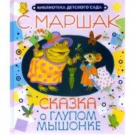 Книга «Сказка о глупом мышонке» Маршак С.Я.