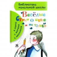 Книга «Весёлые стихи о школе и не только».