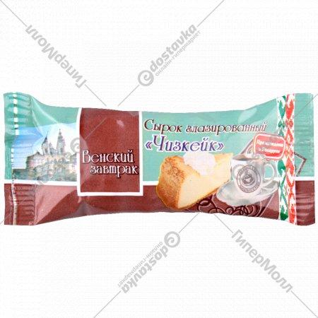 Сырок глазированный «Венский завтрак» чизкейк 18%, 45 г.
