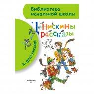 Книга «Денискины рассказы» Драгунский В.Ю.
