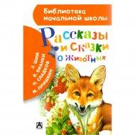 Книга «Рассказы и сказки о животных», Бианки В.В., Пришвин М.М.
