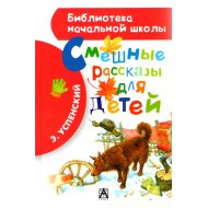 Книга «Смешные рассказы для детей», Успенский Э.Н.