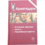 Книга «Армагеддон» Ю.Н. Бурносов.
