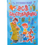 Книга «Все простаквашино» Э.Н. Успенский.