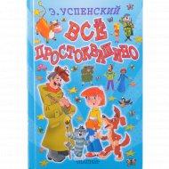 Книга «Все простаквашино» Э.Н.Успенский.