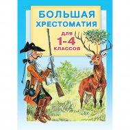 Книга «Большая хрестоматия для 1-4 классов».