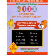Книга «3000 примеров по русскому языку. 2 класс» О.В.Узорова.