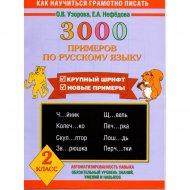 Книга «3000 примеров по русскому языку. 2 класс» О.В. Узорова.